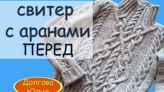 Схема вязания женского свитера спицами ПЕРЕД // scheme of knitting sweaters