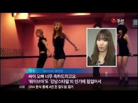 Waveya on TV - interview Ari and Miu