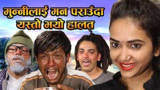 Bhadragol Best Comedy ll Munny, Bale, Pade, Cockroach, Jigri ll Supported by Media Hub