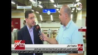 موجز الأخبار  وزير النقل يتابع التشغيل التجريبي للجزء الأول من المرحلة الرابعة للخط الثالث للمترو