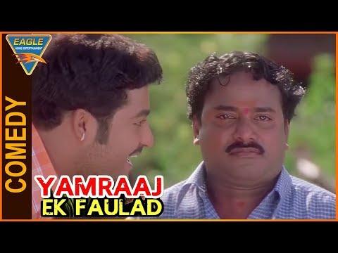 Yamraaj Ek Faulad Hindi Dubbed Movie    Jr.Ntr & Venu Madhav Comedy Scene    Eagle Hindi Movies thumbnail