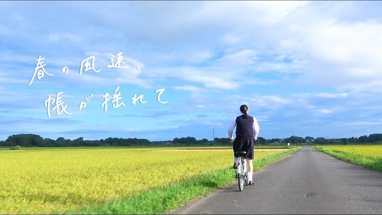 tipToe. – 春の風速、帳が揺れて (Haru No Fūsoku, Tobari Ga Yurete)