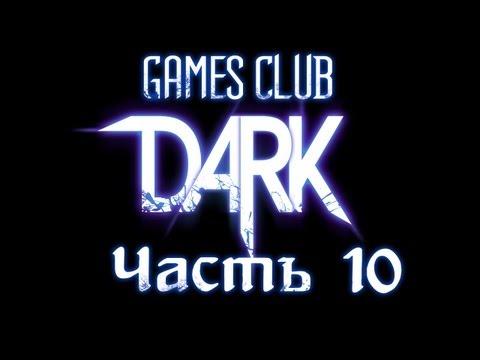 dark игра война