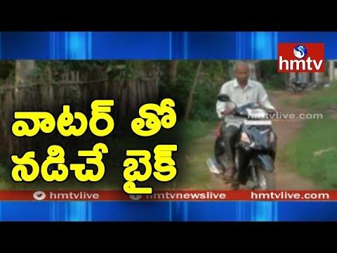 Water Bike   Professor Increases Bike Mileage Using Water   Pulletikurru   Telugu News   hmtv News
