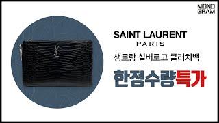 [팝업스토어]모노그램 한정수량특가 #생로랑 클러치백