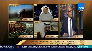 السفير رخا حسن: اغتيال عبدالله صالح لا يعني فشل مساره في استعادة صنعاء