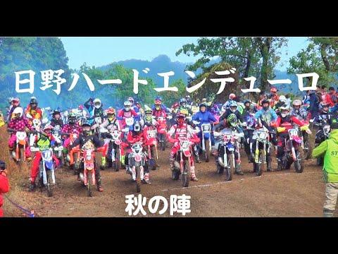 2019 ALL JAPAN HARD ENDURO CHAMPIONSHIP 秋の陣