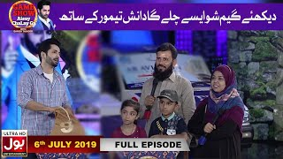 Game Show Aisay Chalay Ga with Danish Taimoor 6th July 2019 Danish Taimoor Game Show