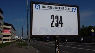 МАРШРУТ 234