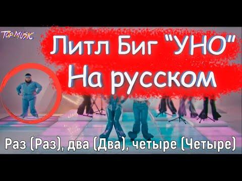Little big Uno НА РУССКОМ / Литл биг уно с русскими субтитрами / евровидение россия /перевод песни