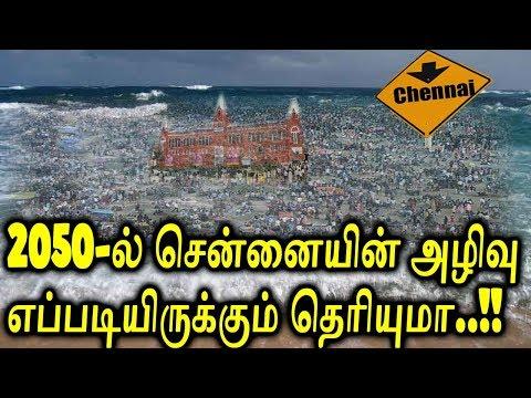 Chennai 2050 | சென்னையின் அழிவு இப்படி தான் இருக்கும் | Global Warming | Future World