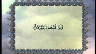 Surah Al-Balad (Chapter 90) with Urdu translation, Tilawat Holy Quran, Islam Ahmadiyya