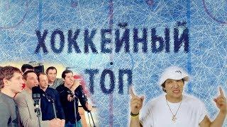 10 лучших клипов с участием российских хоккеистов