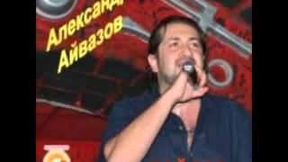 Саша Айвазов - Тойота (1993)