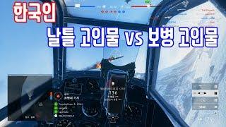 배틀필드5) 한국인 비행기 고인물 vs 보병 고인물