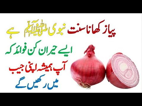 Benefits Of Onion (Urdu : Hindi Video) | Pyaz ke Faide in Urdu : Hindi