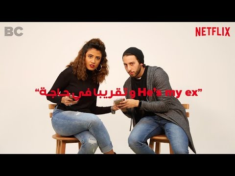 Awel Binge - Episode 3 - Doaa and Shehab