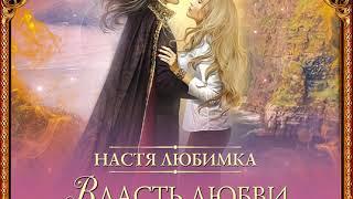 Настя Любимка – Власть любви. Академия сиятельных. [Аудиокнига]