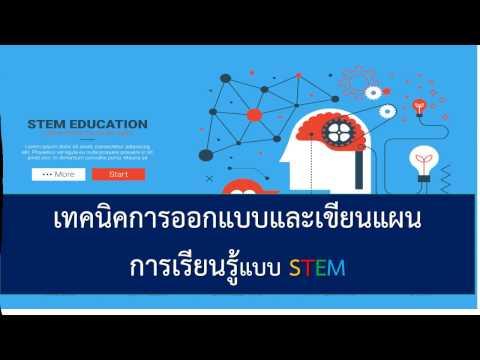 5 แผนการสอน เทคนิค การออกแบบและเขียนแผนการสอน STEM Record