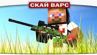 ч.86 - Охотник на КЕМПЕРОВ!!! - Minecraft Sky Wars
