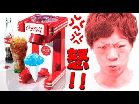 【激怒】アメリカ風コカ・コーラかき氷作るはずが・・・
