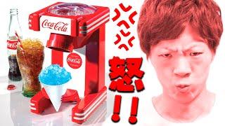 【激怒】アメリカ風コカ・コーラかき氷作るはずが・・・ thumbnail
