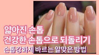 얇아진 손톱 건강하게 만들기 | 손톤영양제 알맞게 바르…
