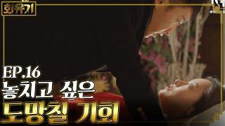 [#화유기] EP16-02 손오공 이승기! 금강고 안 뺀다고 했잖아. 싫어!!