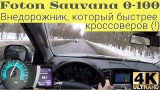 Foton Sauvana с турбомотором - быстрее легковушек