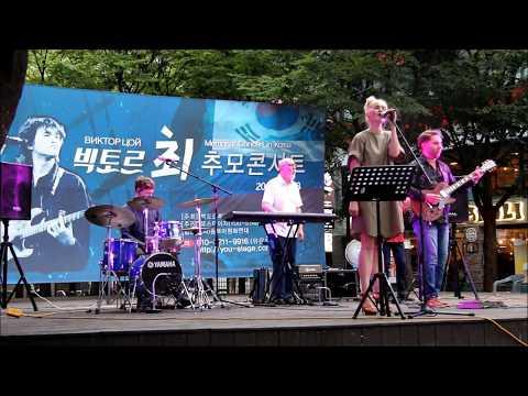 Viktor Tsoi Memorial Concert in Seoul, S. Korea, 13th of Aug