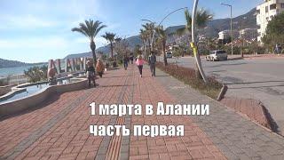 ALANYA Первый день весны Часть 1 Алания Турция 1 марта