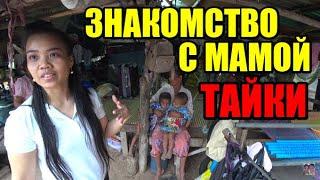 видео: Знакомство с мамой тайки в Исане. Тайланд, Исан.
