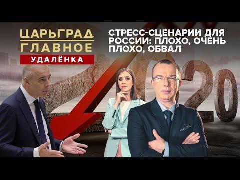 Стресс-сценарии для России: плохо, очень плохо, обвал
