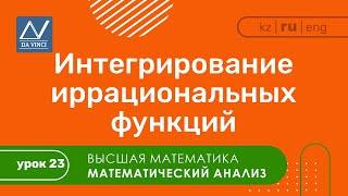 Математический анализ, 23 урок, Интегрирование иррациональных функций