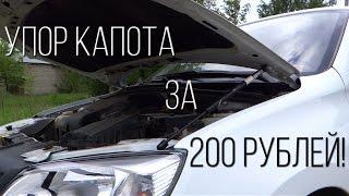 Lada Granta - газовый упор капота за 200 рублей своими руками.