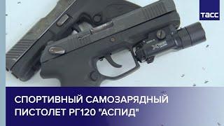 Спортивный самозарядный пистолет РГ120