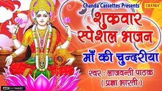 शुक्रवार स्पेशल भजन : माँ की चुन्दरिया भा गई || लाजवंती पाठक || Most Popular Mata Rani Bhajan