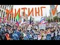 Митинг 21-22 сентября 2019 в Москве
