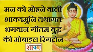 Buddhist Ringtune...      Samyak sambuddha tathagat Tum Karuna Barsane Wale ho