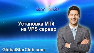 Установка MT4 на VPS сервер