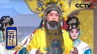 《中国京剧像音像集萃》 20190613 京剧《昭君出塞》 2/2| CCTV戏曲