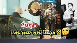 ตามติดเกินไปไหม? Dispatch ข่าว เจนนี่ blackpink เดท กับ จีดรากอน G-Dragon
