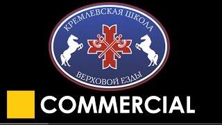 Кремлёвская Школа Верховой Езды(Студия
