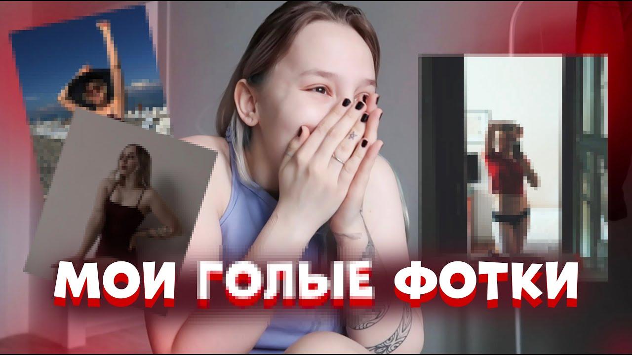 МОИ Г0ЛЫЕ Ф0ТКИ