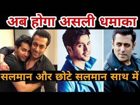 सलमान खान और वरुण धवन जल्द ही दिखेंगे साथ में   Salman Khan and Varun Dhawan will seen together