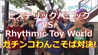 ヒステリックパニック VS.Rhythmic Toy World ガチンコわんこそば対決!