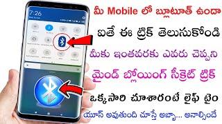 మీ Mobile లో బ్లూటూత్ ఆప్షన్ ఉందా అయితే ఈ trick తెలుసుకోండి || mobile Bluetooth hidden secret trick