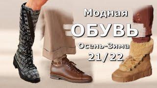 Модная обувь осень зима 2021 2022 Стильный обзор трендов