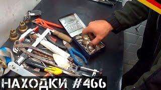 Принес сумку с инструментом а ТАМ КЛАД! | Мои находки на свалке в Германии №466