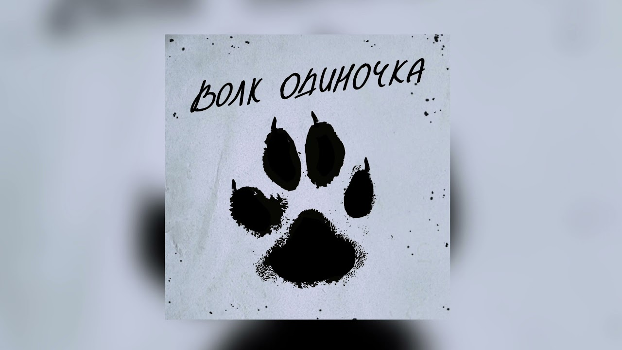 СЕРГЕЙ МИРОНЕНКО - Волк одиночка (Премьера 2021)